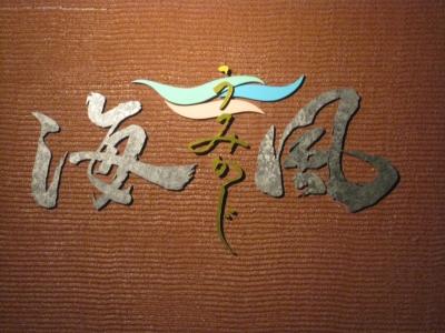 海風ロゴ.jpg