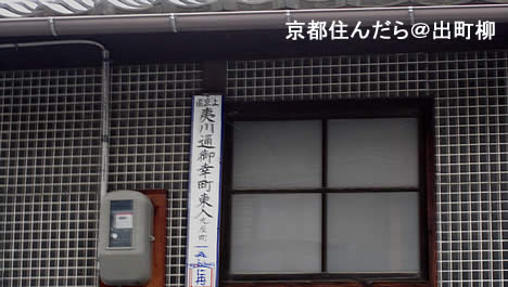 京都の住所