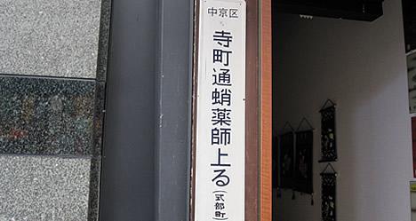 京都通り名
