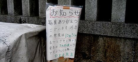 松本金魚店