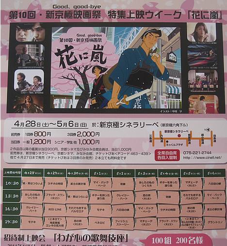 新京極映画祭