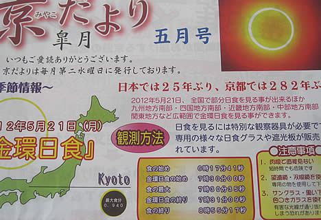 京都 金冠日食