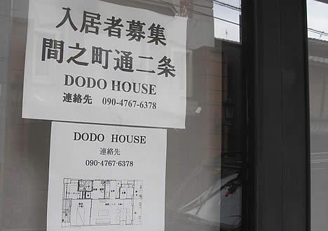 dodohouse