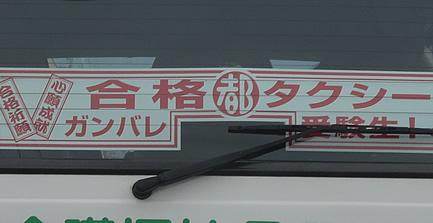 合格タクシー