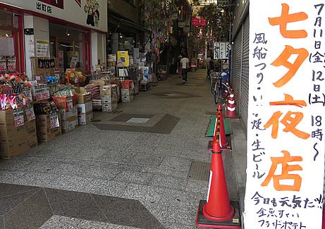 桝形商店街