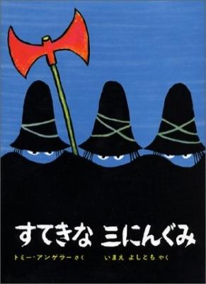 sutekina3ningumi-top[1].jpg