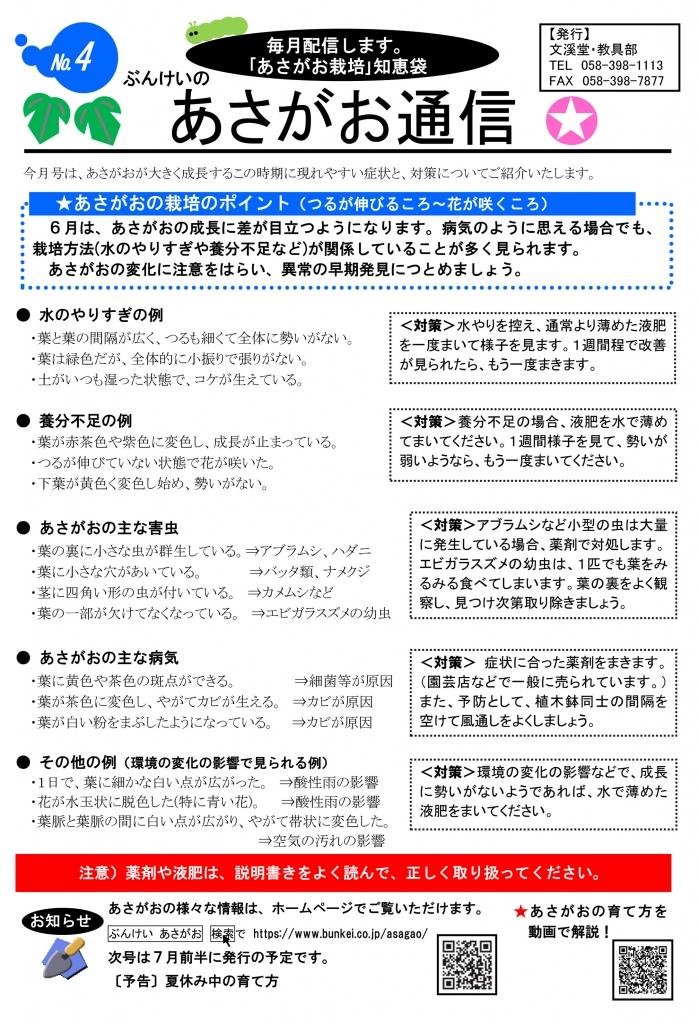 2020あさがお通信4号.jpg