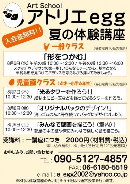 14夏案内HP.jpg