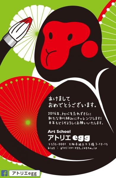 16saru_egg.jpg