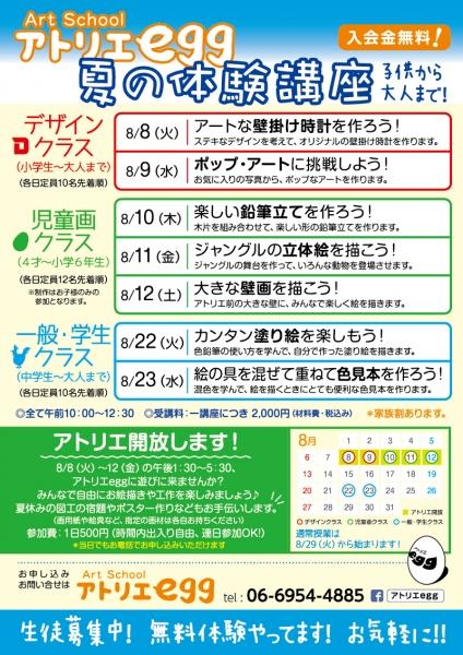 看板_17夏講座_01.jpg