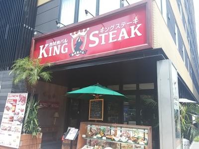 ステーキ屋さん