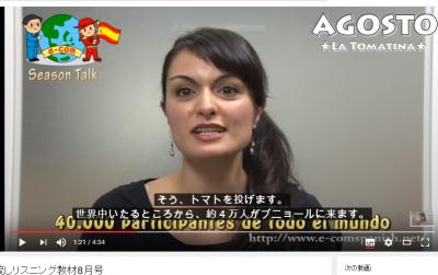 Ecomスペイン語ネット