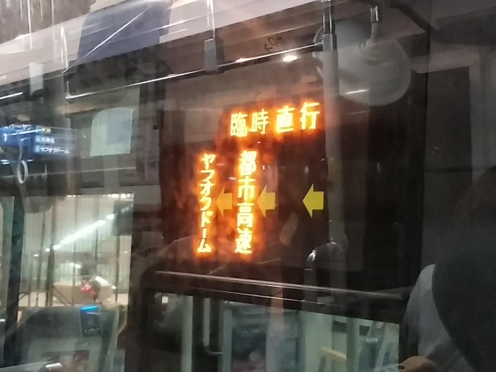 臨時直行バス