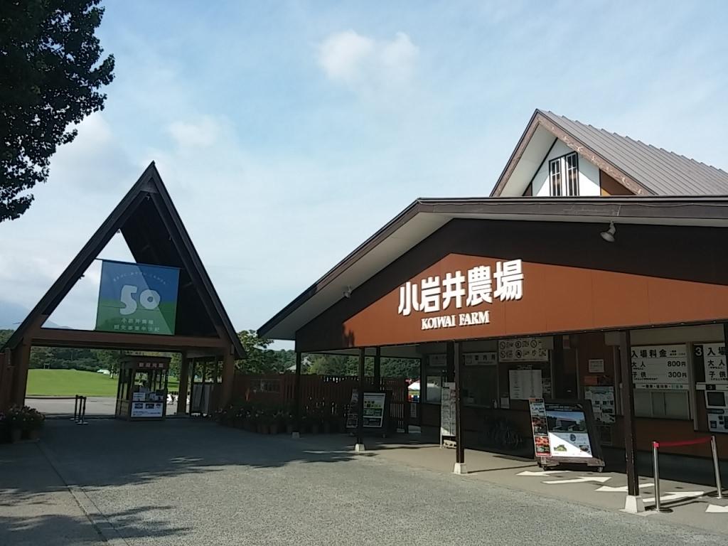 小岩井農場