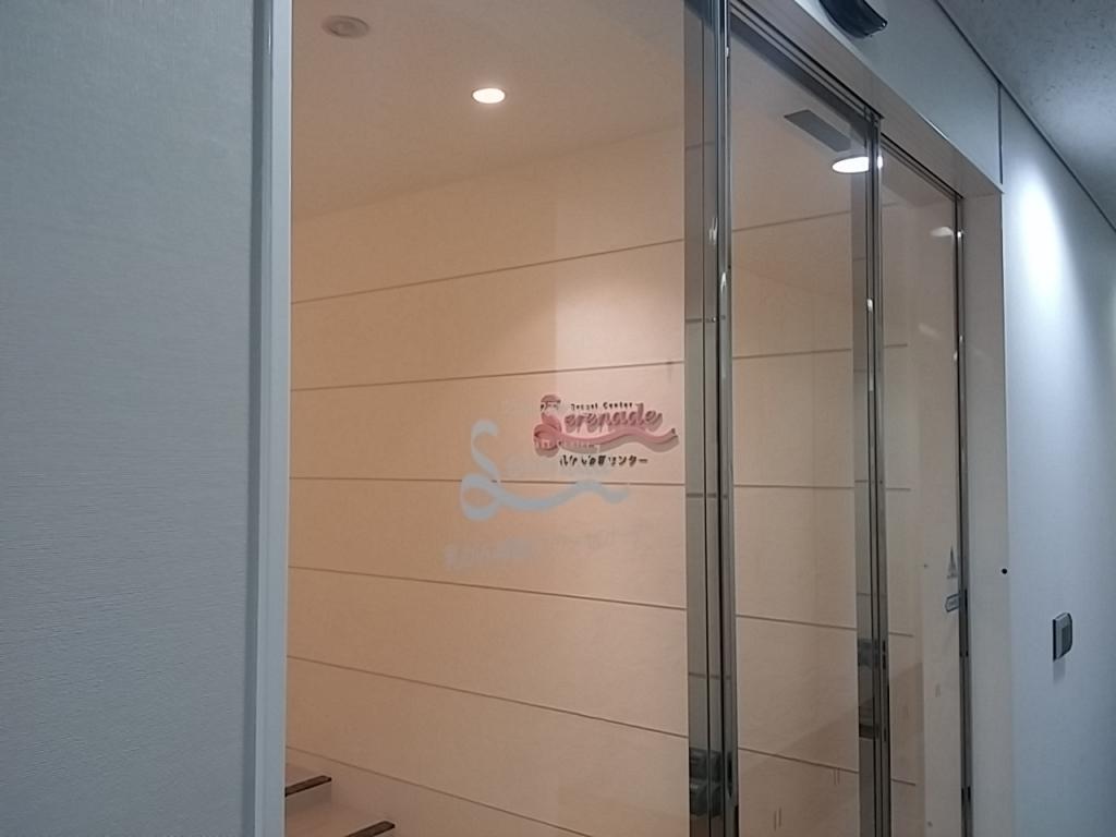 乳がん診断センターセレナーデ