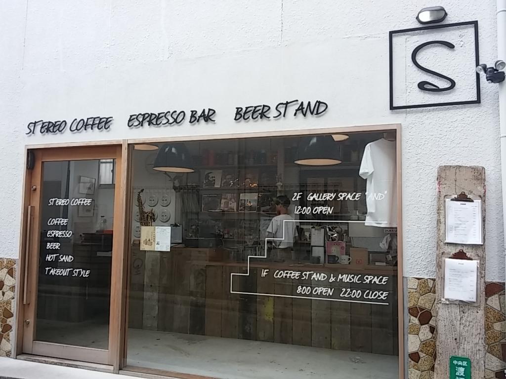 ステレオコーヒー