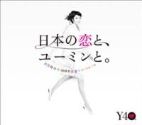 40thBEST 日本の恋と、ユーミンと。