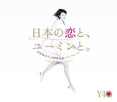 日本の恋と、ユーミンと。GOLD DISC Edition