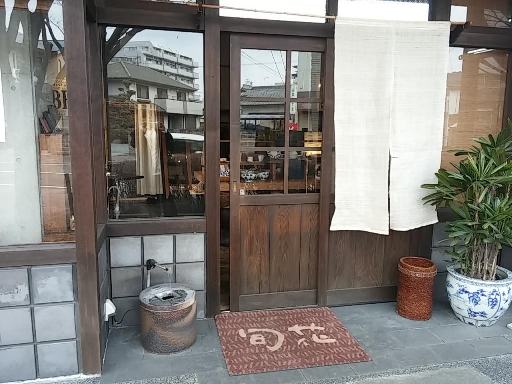 マルト醤油ギャラリー旬花