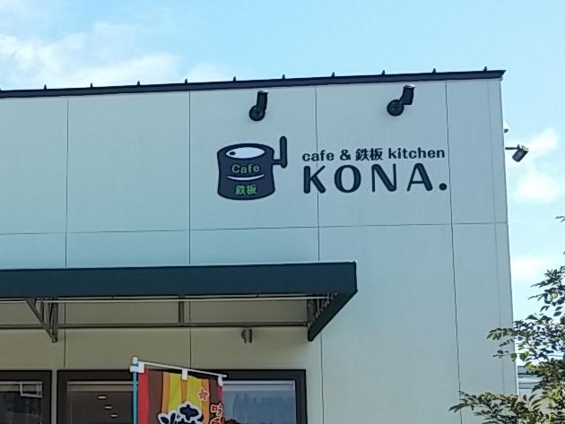 cafe&鉄板Kitchen KONA