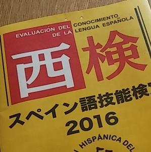 スペイン語検定