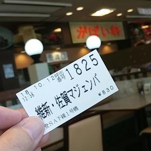 維新・佐賀マジェンバ