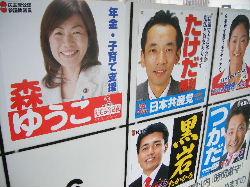 参院選新潟選挙区
