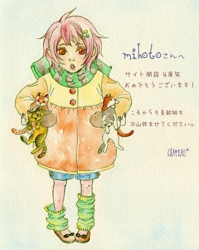 mikotoさん、おめでとうございます^^