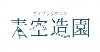 青空造園ロゴ