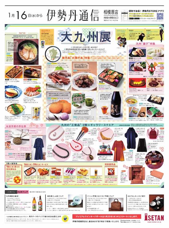伊勢丹広告20190116-500.jpg