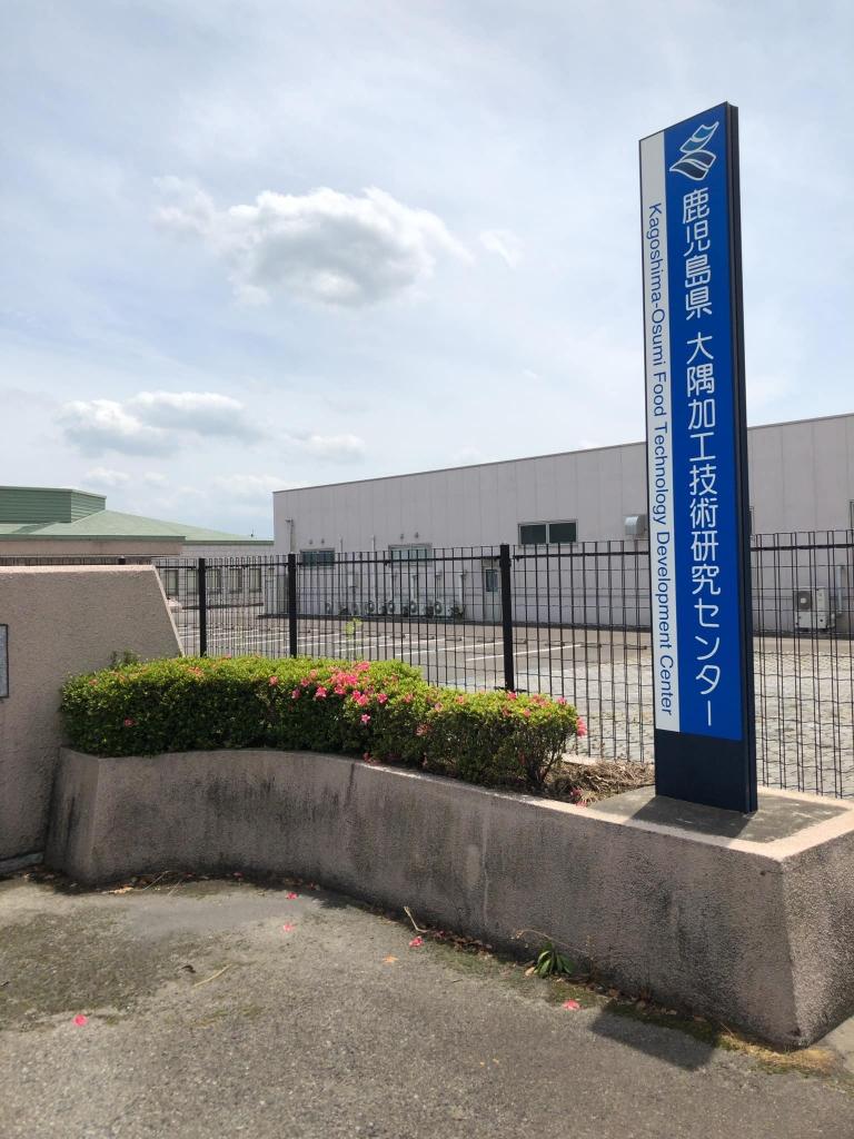 大隈加工技術研究センター