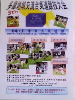 3回大会ポスター080812_1508~001.jpg