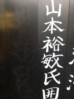 山本裕敏を囲む会