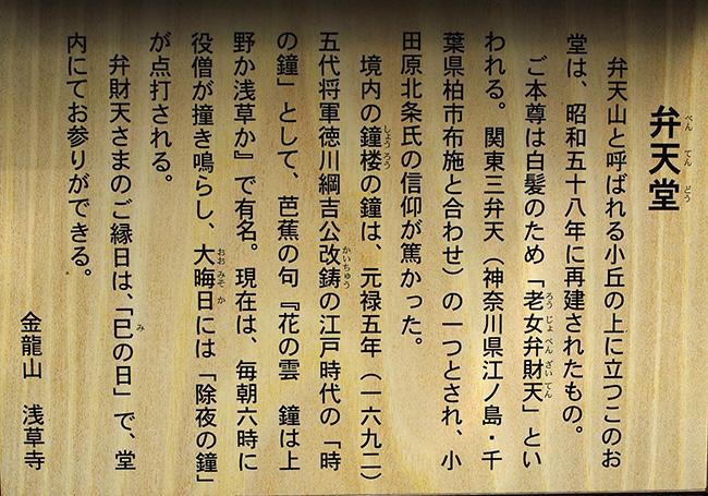 浅草寺 弁天堂 説明