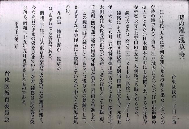 浅草 時の鐘 説明