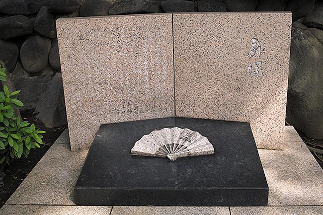 花柳徳三郎 扇塚