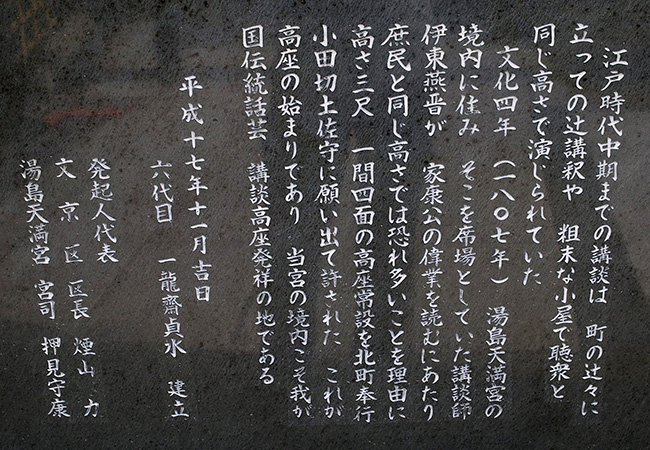 [講談高座発祥の地]の碑/湯島天神