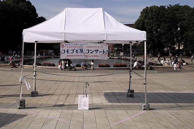コモゴモ展コンサート 特設ステージ