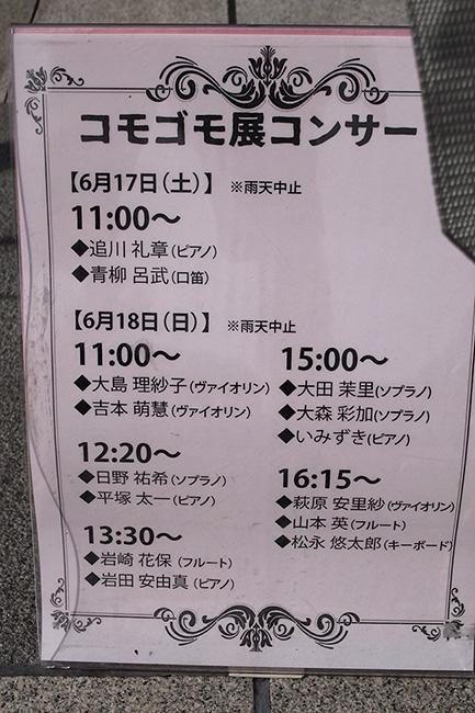 コモゴモ展コンサート 出演者と開演時間
