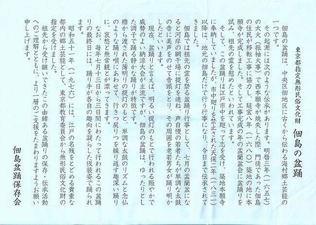 佃島の盆踊のリーフレット(中面)