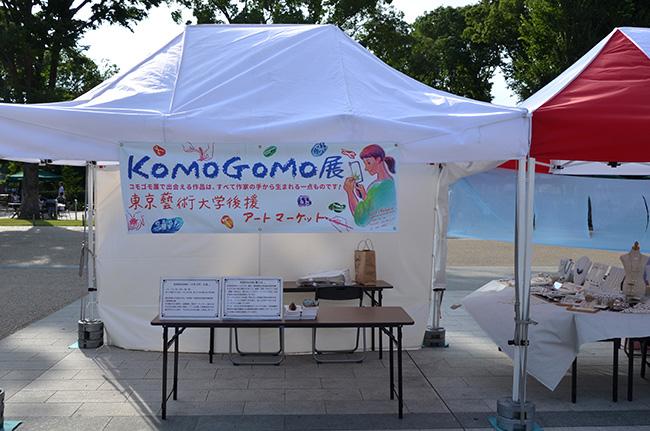 KOMOGOMO展