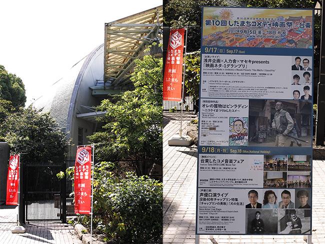 第10回したまちコメディ映画祭 in 台東