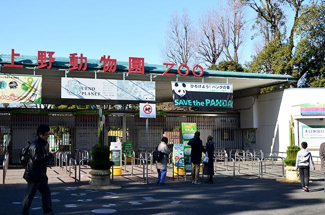 2017年12月30日の上野動物園の入口