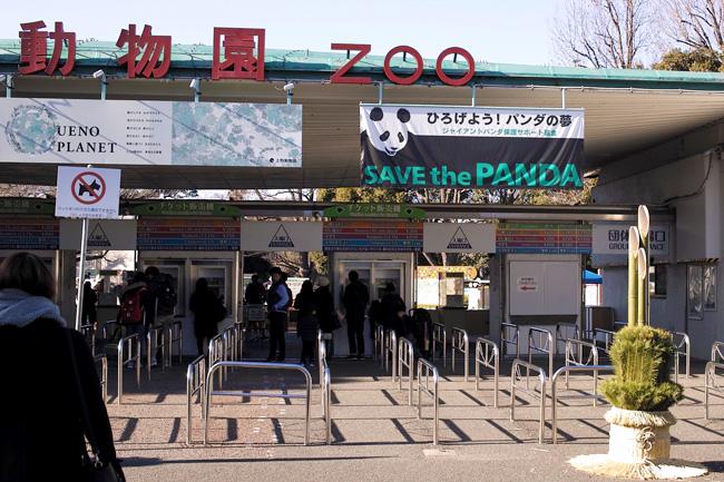 正月の上野動物園入口