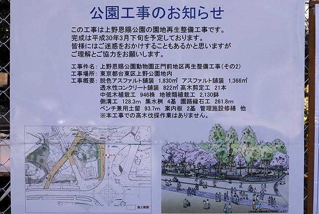 上野公園工事のお知らせ