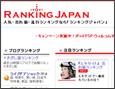 ランキングジャパン1