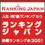 ランキングジャパンバナー