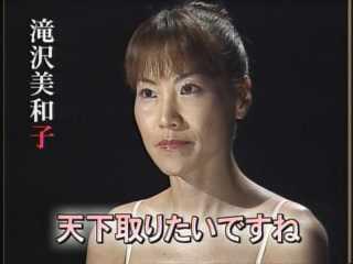 美和子さん