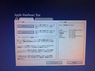 アップルハードウエアテスト