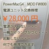 G4MDD電源ユニット交換修理